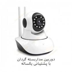 دوربین وایرلس گردان SCS-H300A با گارانتی و پشتیبانی 1 ساله