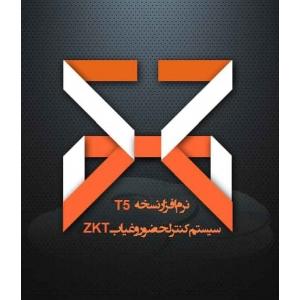سیستم حضور و غیاب ZKT- نرم افزار نسخه T5