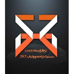 سیستم حضور و غیاب ZKT- نرم افزار Link 5