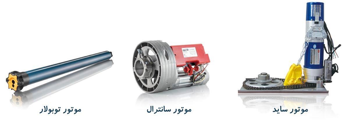 انواع موتور کرکره از لحاظ ظاهری