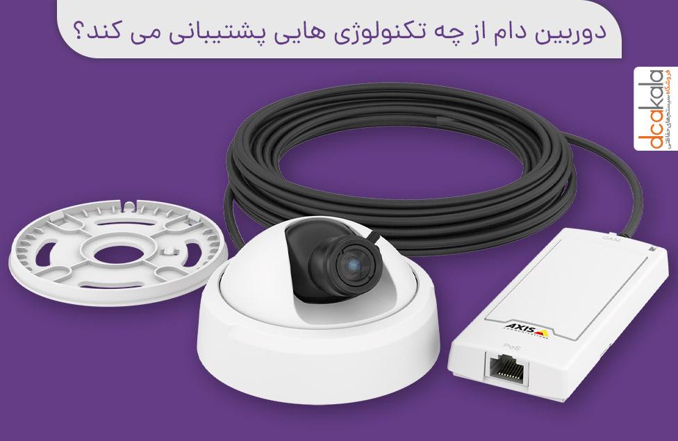 تکنولوژی هایی که دوربین دام از آن استفاده می کند- تصویر دوربین اکسیس