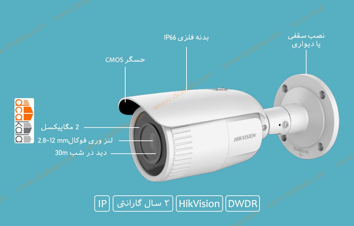 دوربین مدار بسته هایک ویژن مدل  DS-2CD1623G0-I