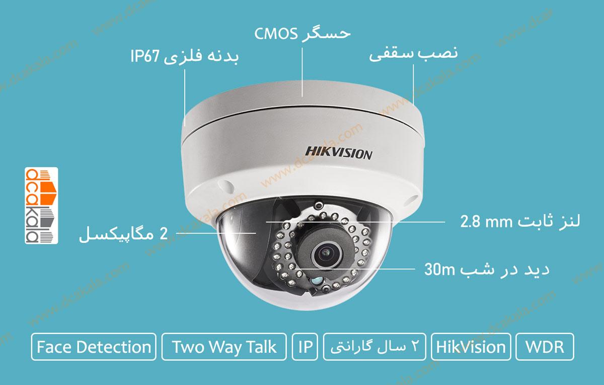 دوربین مدار بسته تحت شبکه هایک ویژن DS-2CD2123G0-IS