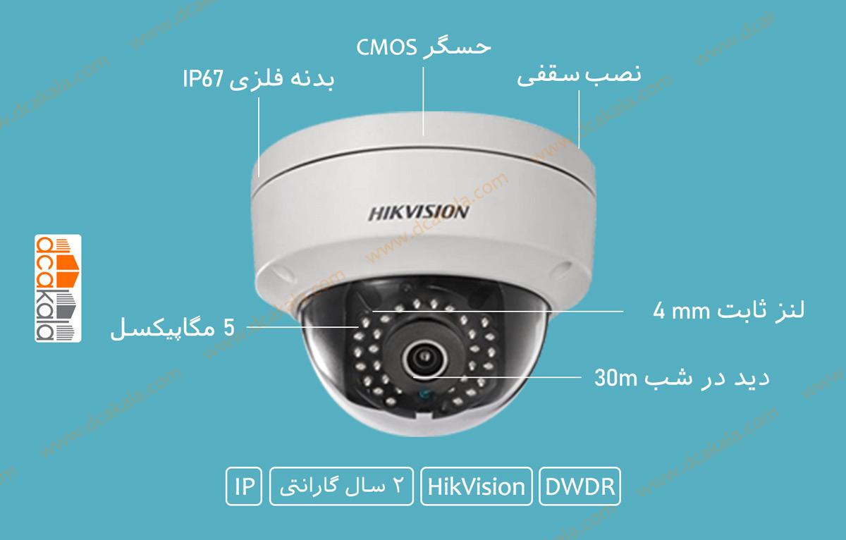 دوربین مدار بسته هایک ویژن مدل DS-2CD2152F-IS