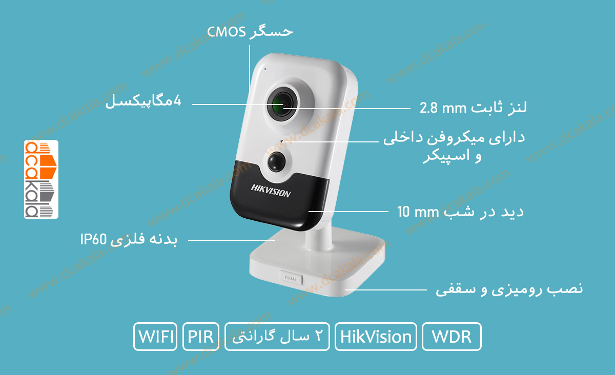 دوربین مدار بسته تحت شبکه هایک ویژن مدل 2443G0-IW