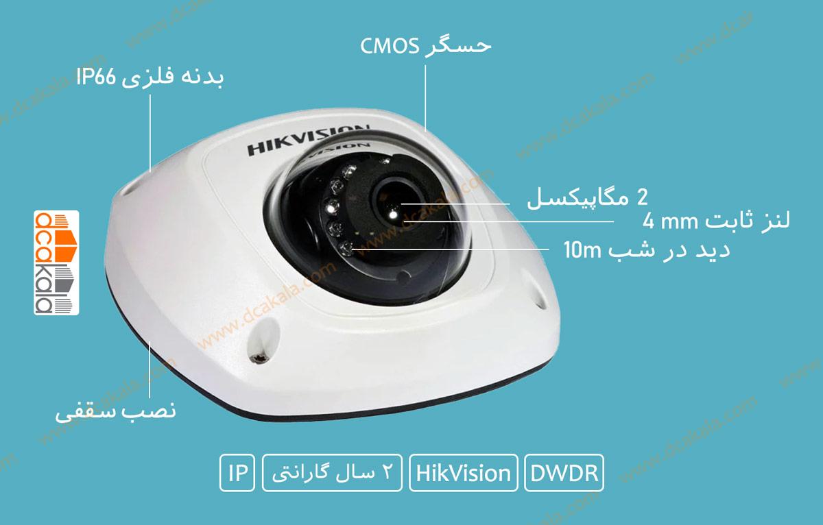 دوربین مدار بسته تحت شبکه هایک ویزن 2520f