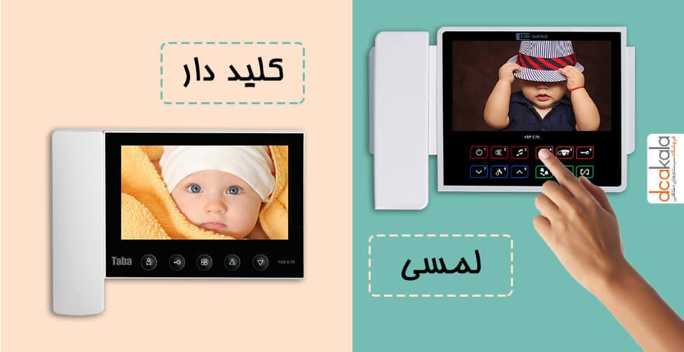 آیفون تصویری لمسی و کلید ساده