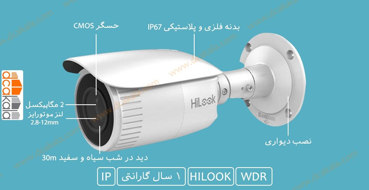 اینفوگرافی دوربین مدار بسته تحت شبکه هایلوک IPC-B620-Z