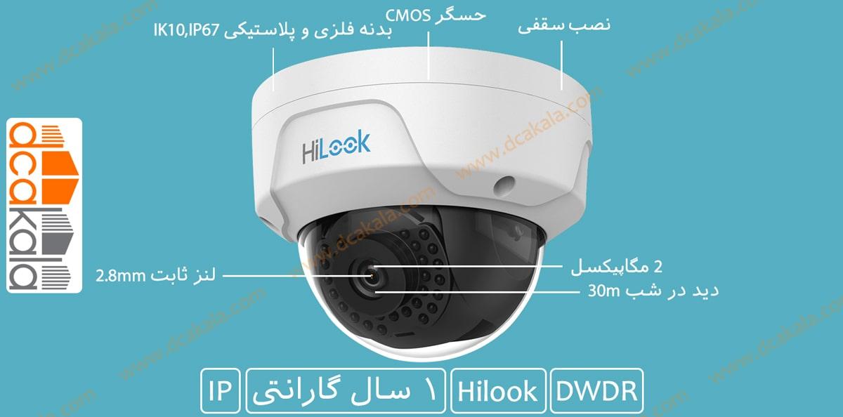 اینفوگرافی دوربین مدار بسته تحت شبکه هایلوک IPC-D120