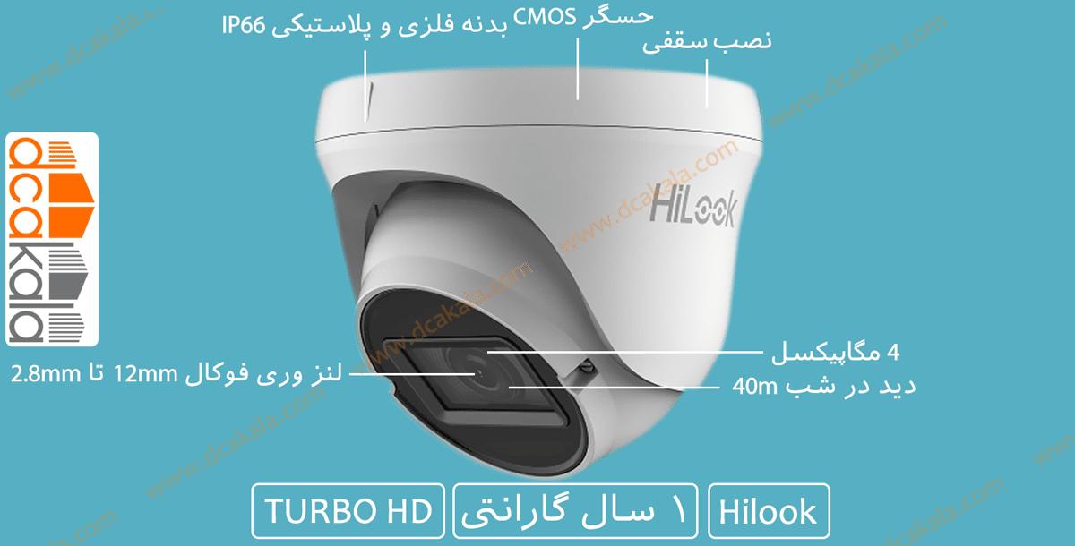 اینفوگرافی دوربین مداربسته هایلوک توربو اچ دی مدل THC-T340-VF