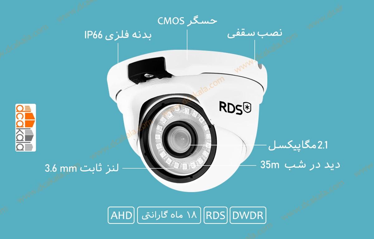 اینفوگرافی دوربین مدار بسته ای اچ دی RDS مدل RDS-HXV221