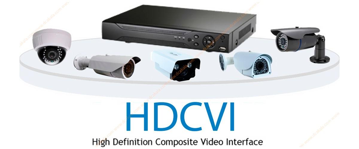 تکنولوژی HDCVI دوربین مدار بسته RDS