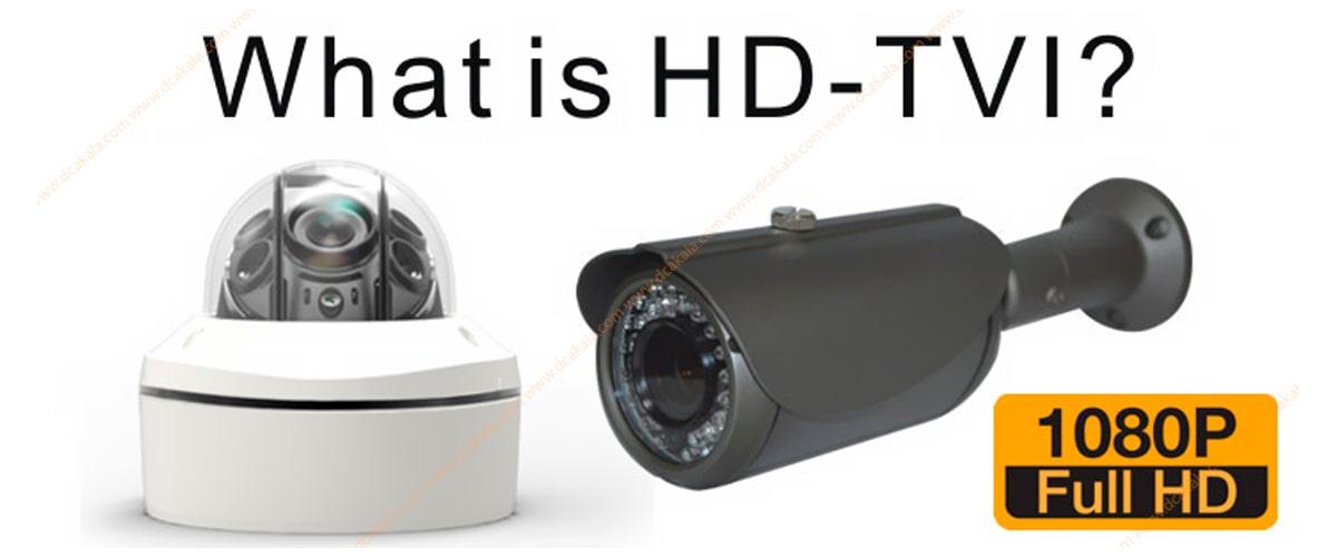 دوربین مدار بسته HDTVI آر دی اس