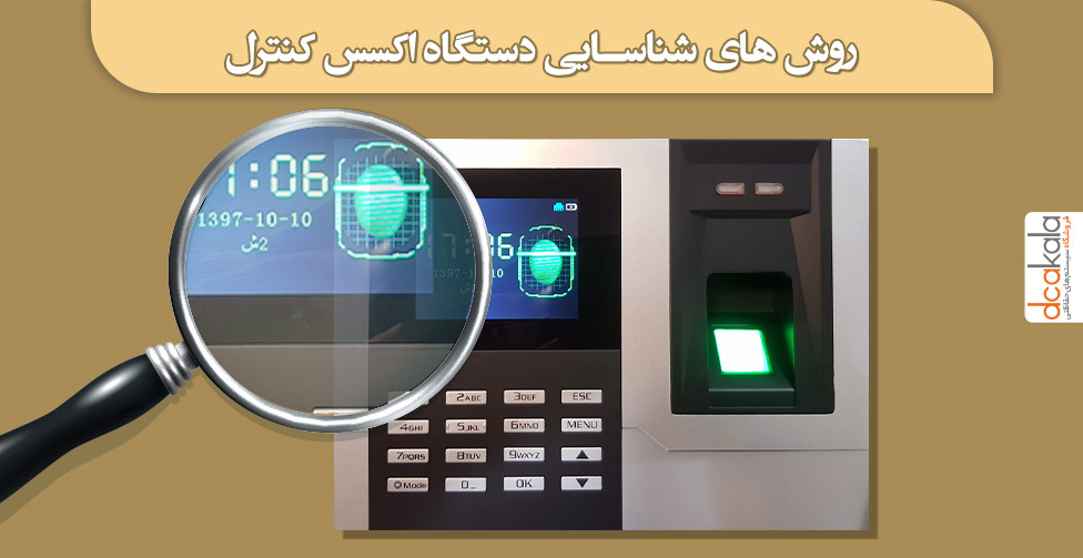 شناسایی افراد به وسیله دستگاه کنترل دسترسی