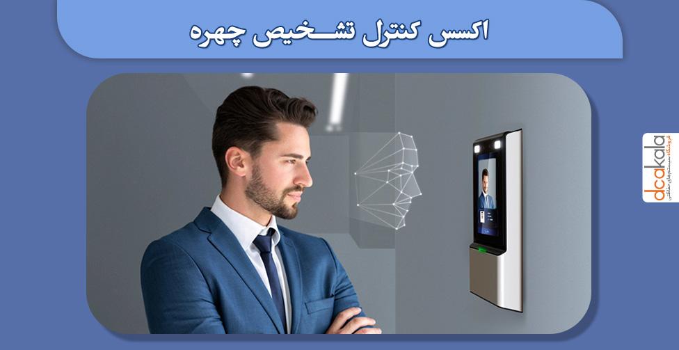 تشخیص چهره با دستگاه کنترل دسترسی
