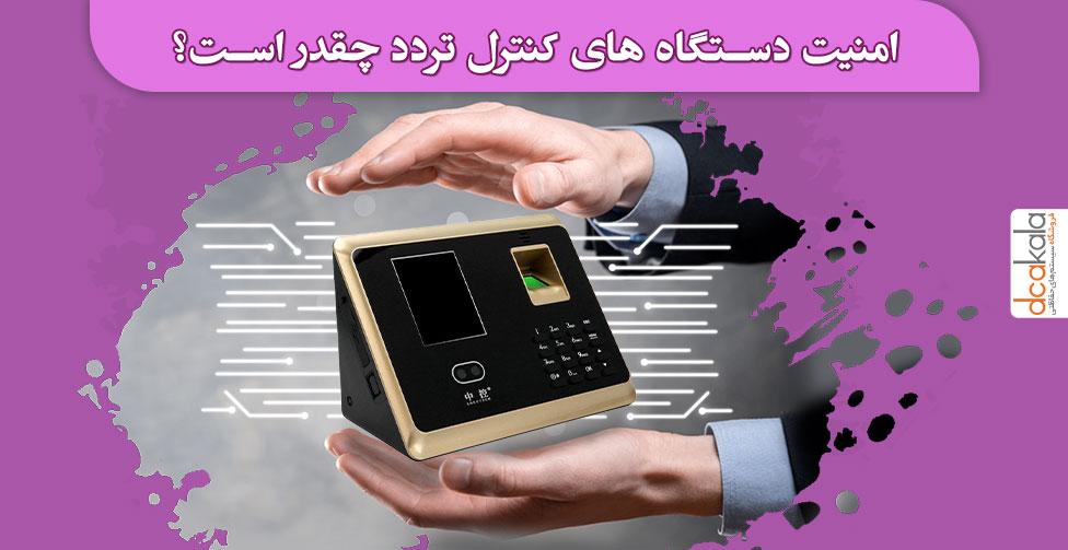 امنیت دستگاه اکسس کنترل
