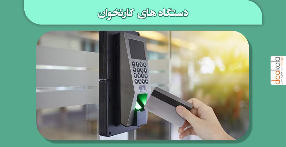 کنترل دسترسی کارتی