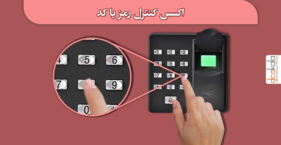 اکسس کنترل رمز یا کد