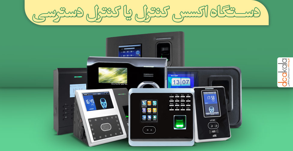 دستگاه های اکسس کنترل