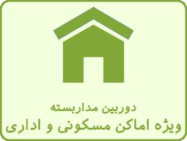 دوربین مداربسته ویژه اماکن مسکونی و اداری