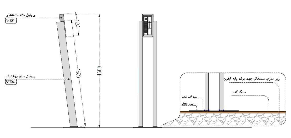 نقشه نصب پایه آیفون تصویری استیل 5102