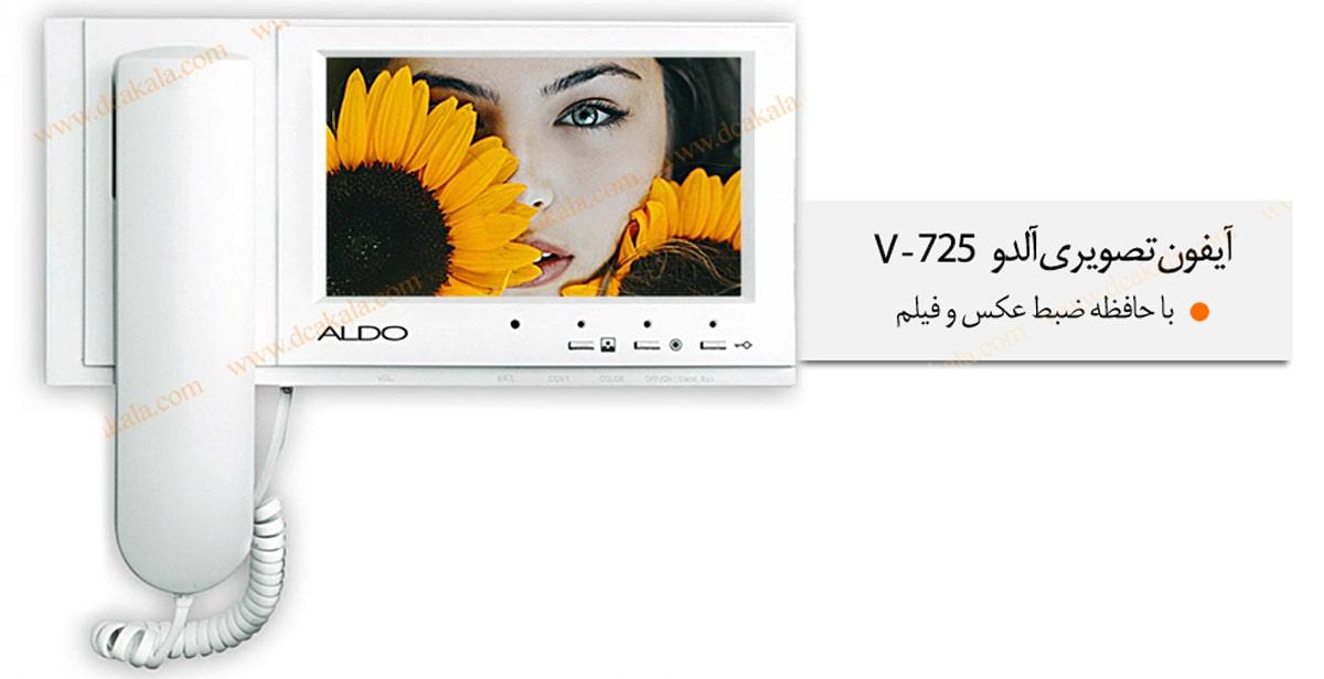 آیفون تصویری آلدو 725