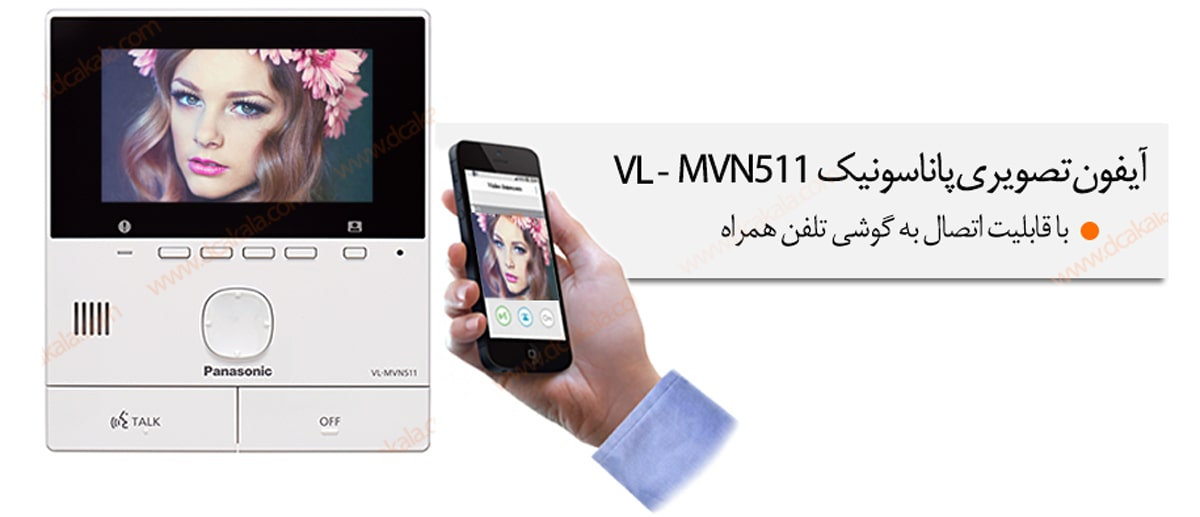 آیفون تصویری پاناسونیک svn511 با قابلیت اتصال به گوشی تلفن همراه