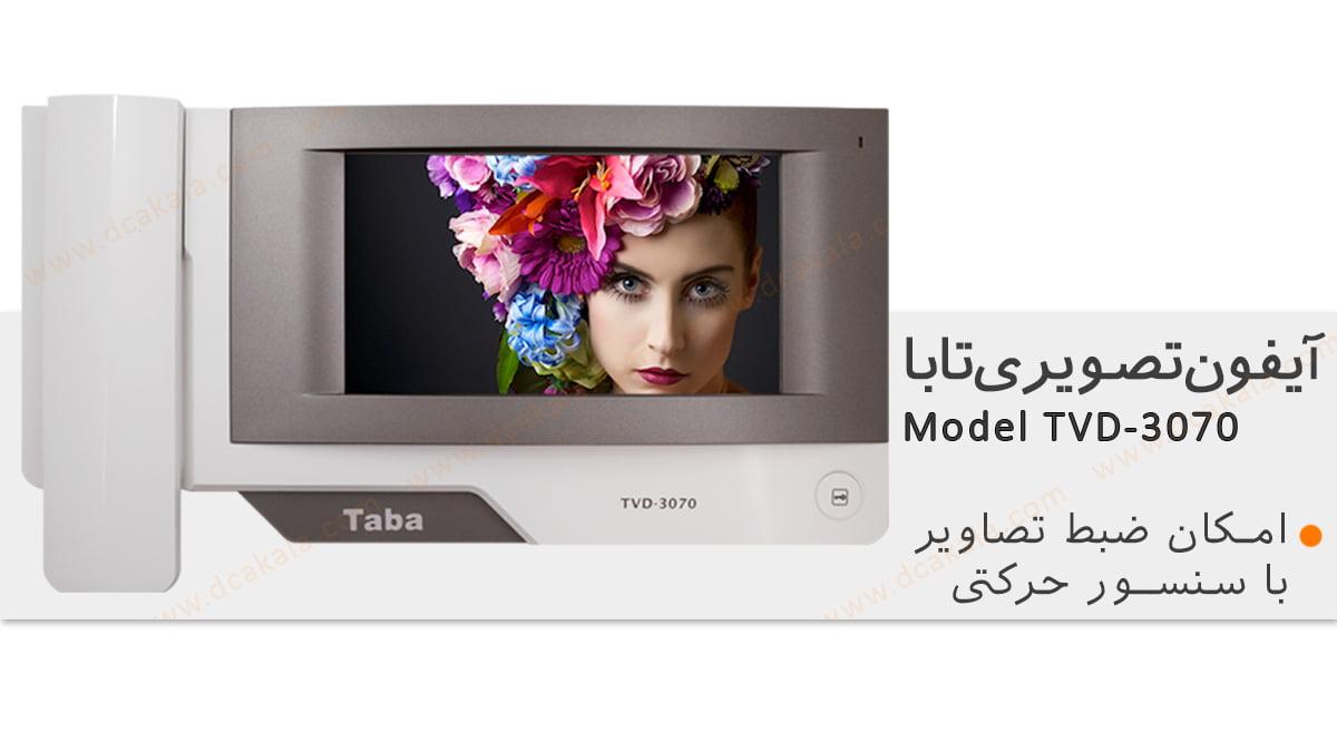 قیمت آیفون تصویری تابا 3070 با حافظه و سنسور حرکتی