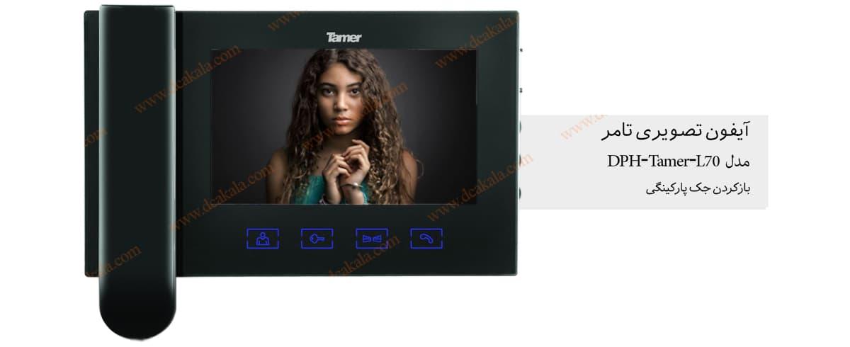 نمایشگر رنگی دو پنل Dph-Tamer-L70